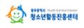 청소년활동진흥센터